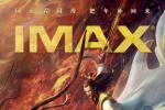 电影《姜子牙》IMAX版海报曝光 姜子牙骑鹿征战