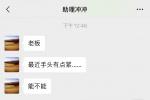 岳云鵬《借錢申請表》曝光 要求對方填寫借錢理由