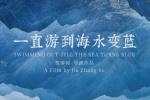 贾樟柯新片《一直游到海水变蓝》曝光全新预告