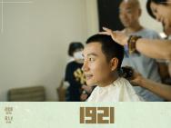 黄建新《1921》发花絮视频 黄轩倪妮造型首次曝光