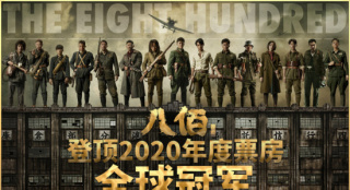 華語電影首問鼎!《八佰》奪2020年全球票房冠軍