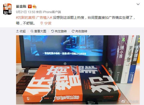 紫金陳回應《沉默的真相》廣告植入 不忘賣新書