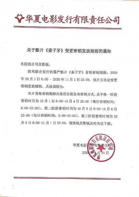 《夺冠》《姜子牙》分段密钥刊行 能否防止偷票房 第3张