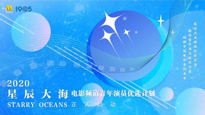 蓝羽任鲁豫搭档佟丽娅王俊凯 主持百花奖闭幕式