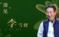 直击百花奖直播将开启 吴京王俊凯邀您相约郑州 第1张