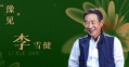 """""""直击百花奖""""融媒体5G全景直播即将开启"""