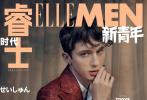 """9月22日,《ELLEMEN新青年》杂志最新一期封面大片发布,本期他们邀请到了""""戳爷""""特洛耶·希文成为封面人物,这也是戳爷拿下的中国首封。"""