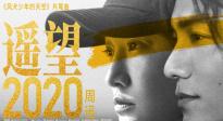 《风犬少年的天空》曝片尾曲《遥望2020》MV