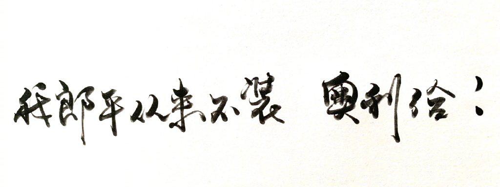 巩俐为《夺冠》手写助威口号:中国女排 奥利给!