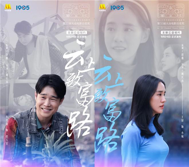 百花奖公益短片9.24公布 徐帆姚晨赵薇出任监制 第7张