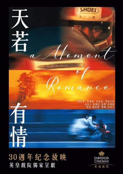 纪念已故导演陈木胜 《天若有情》重映版海报宣布