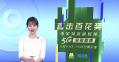 """""""直击百花奖""""电影频道融媒体直播火热进行中"""