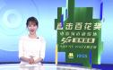 """""""直击百花奖""""电影频道融媒体直播进行中"""