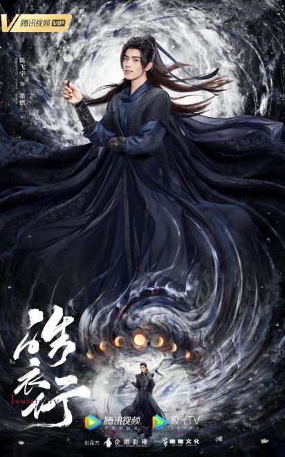 快安排!《皓衣行》杀青 罗云熙陈飞宇造型曝
