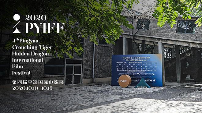 第四届平遥国际电影展产业两大单元入围项目揭晓 第1张