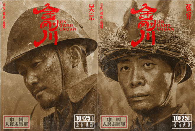 《金刚川》定档10月25日 张译吴京邓超高燃集结 第3张