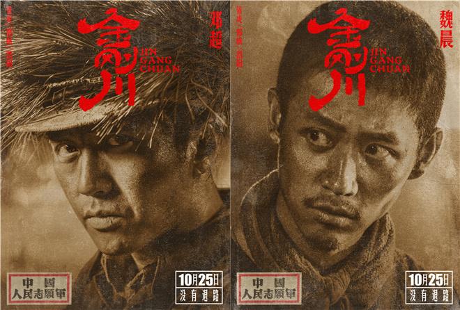 《金刚川》定档10月25日 张译吴京邓超高燃集结 第4张