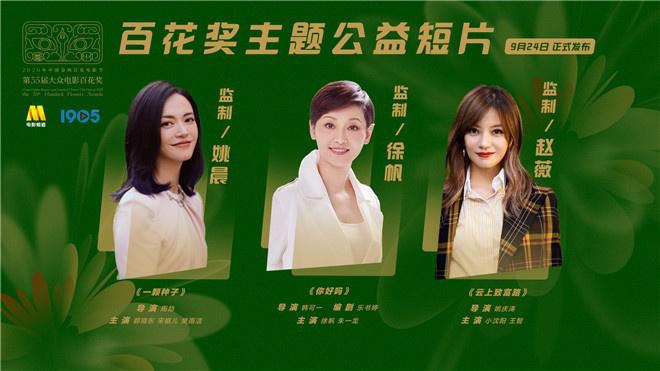 徐帆姚晨赵薇监制短片公布 朱一龙小沈阳角色曝光 第2张