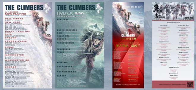《攀登者》交棒《夺冠》 外洋征途若何攀上岑岭? 第6张