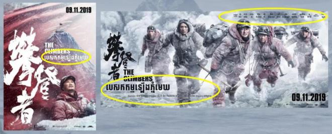 《攀登者》交棒《夺冠》 外洋征途若何攀上岑岭? 第7张