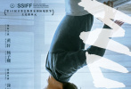 """第68届圣塞巴斯蒂安国际电影节已拉开帷幕,《乌海》作为唯一入围本届主竞赛单元的华语片,并角逐本届电影节最高荣誉""""金贝壳奖""""。影片由周子陽执导,黄轩、杨子姗领衔主演,涂们特别出演。"""