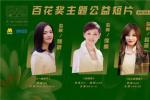 徐帆姚晨赵薇监制百花奖公益短片