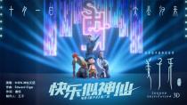 《姜子牙》推广曲《快乐似神仙》MV