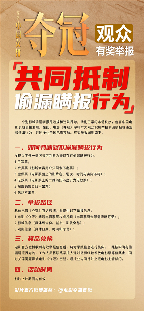 《夺冠》等国庆档影片呼吁观众举报偷漏瞒报行为