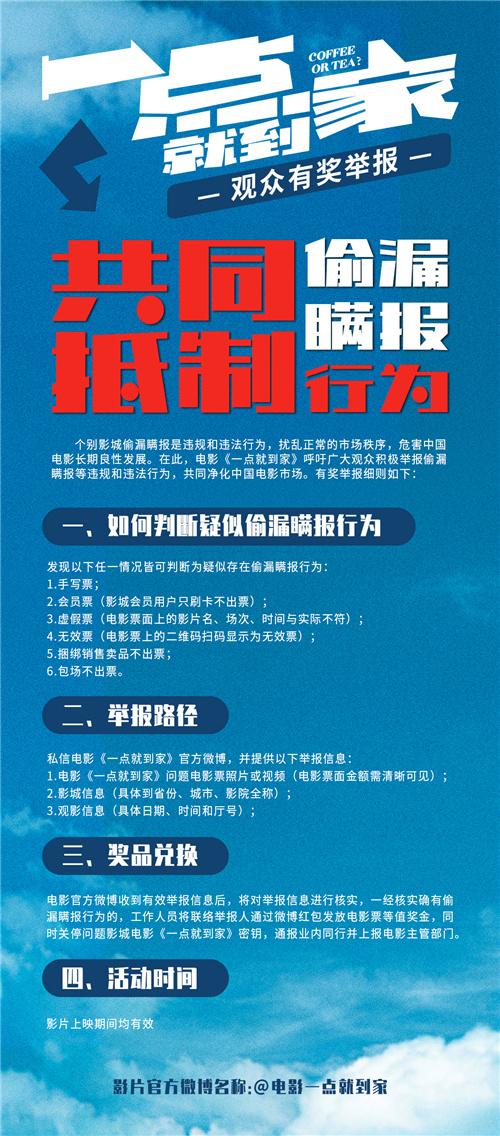 《夺冠》等国庆档影片呼吁观众举报偷漏瞒报行为 第2张