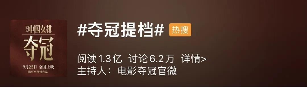 「一波三折终」相见!影戏《夺冠》9月25日天下公映 第4张