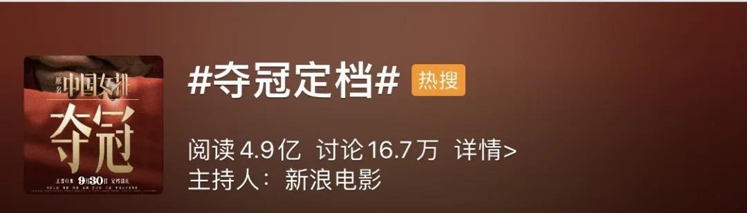 「一波三折终」相见!影戏《夺冠》9月25日天下公映 第3张