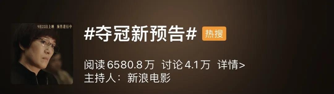 「一波三折终」相见!影戏《夺冠》9月25日天下公映 第5张