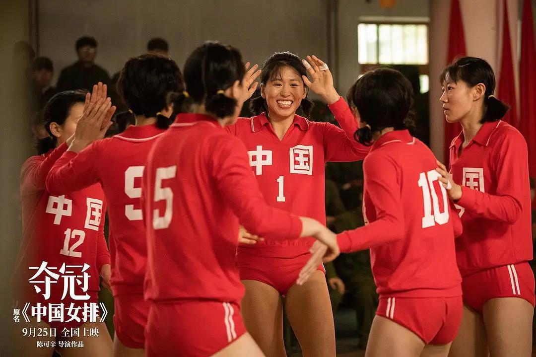 「一波三折终」相见!影戏《夺冠》9月25日天下公映 第14张