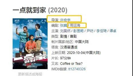 《一点就抵家》百花奖首映 刘昊然彭昱畅显示皆可 第3张