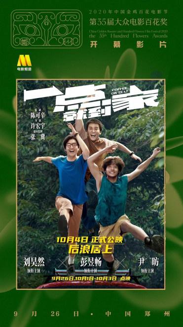 《一点就抵家》百花奖首映 刘昊然彭昱畅显示皆可 第2张