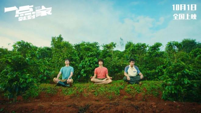 《一点就抵家》百花奖首映 刘昊然彭昱畅显示皆可 第7张