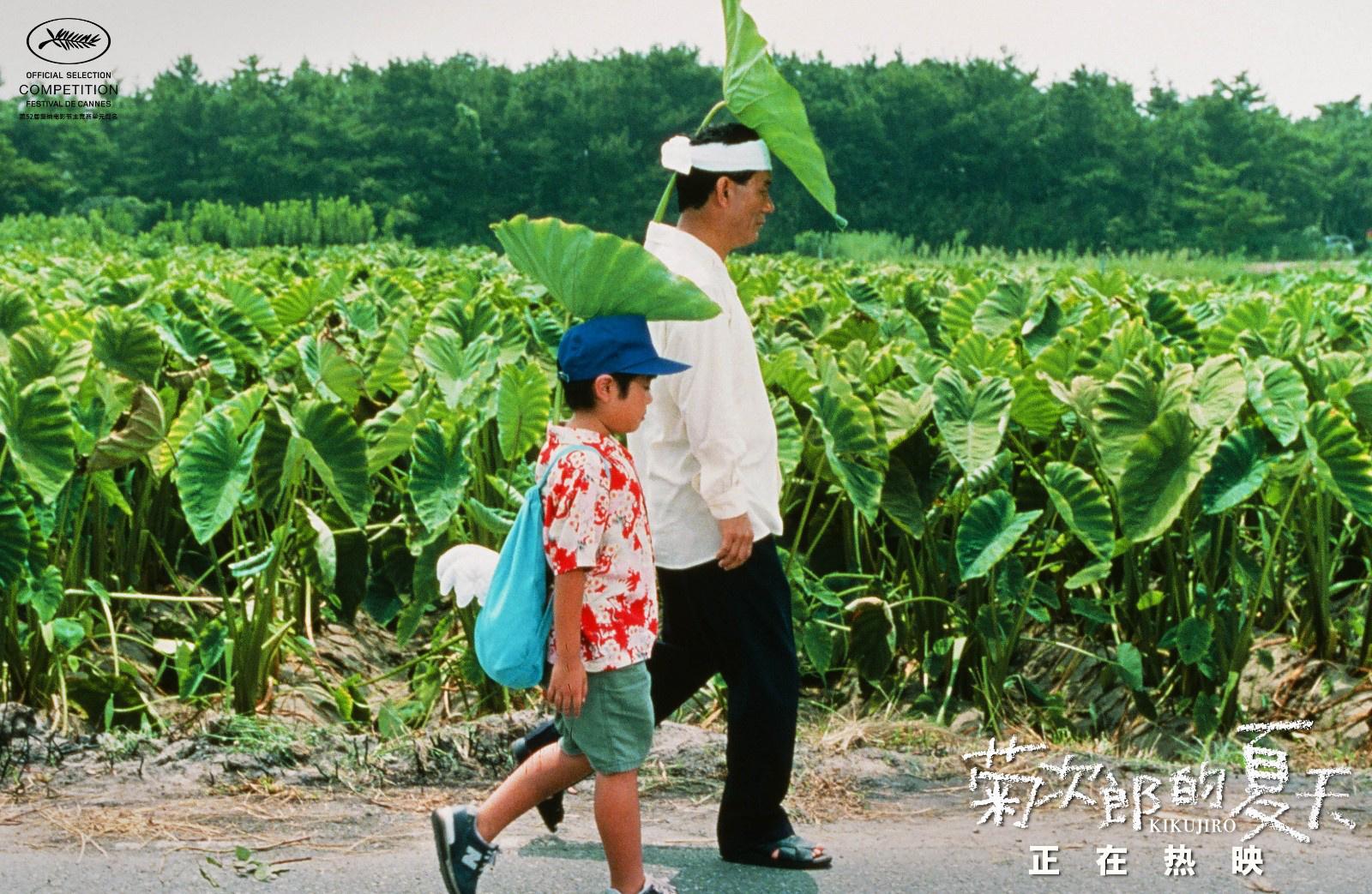 《菊次郎的夏天》曝五大看点 共赴影院告别夏天