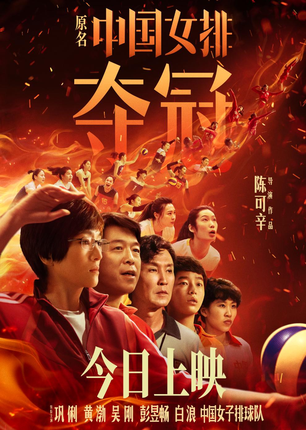 为中国女排发力!年度国民燃片《夺冠》9.25开播