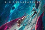《姜子牙》发布终极版海报 姜子牙大战九尾妖狐