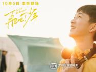《再见吧!少年》定档10.5 刘敏涛荣梓杉演母子