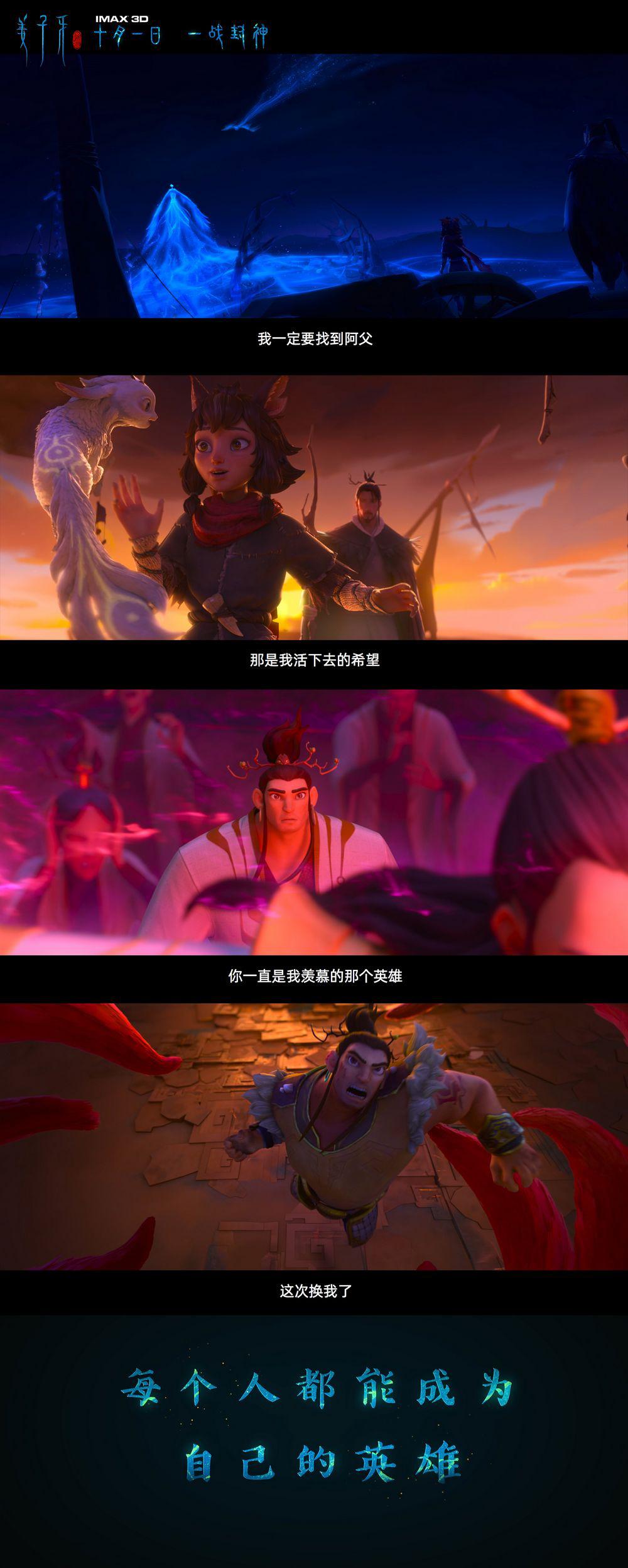 影戏《姜子牙》释最终预告 预售票房突破4500万 第2张