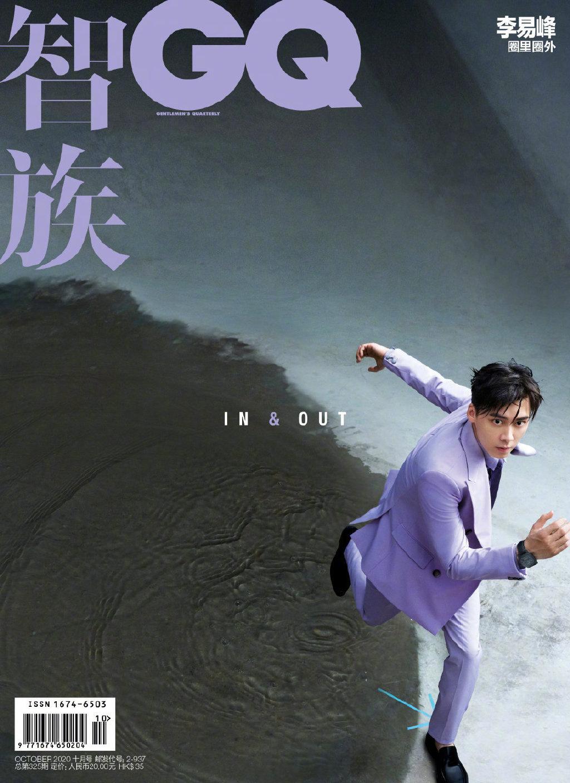 五大男刊满贯!李易峰登时尚杂志 新发型不用发胶