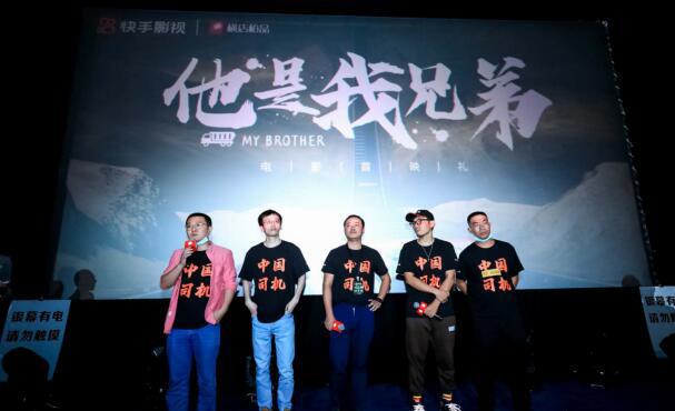 影戏《他是我兄弟》举行首映 关注3000万卡车司机