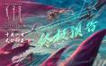 影戏《姜子牙》释最终预告 预售票房突破4500万 第1张