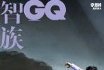 9月27日,李易峰登封《智族GQ》10月刊封面大片发布。李易峰在35度高温下,穿着秋装工作十几个小时拍摄出这组时尚大片,浅紫色。随后曝光的拍摄花絮中,实力证明峰峰的酷帅发型不是发胶是汗水打造出来的。同时,李易峰也成为85后小生中年内拿到五大男刊满贯第一人,恭喜!