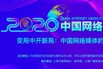 """2020中国网络媒体论坛举行 聚焦""""变局中开新局"""""""