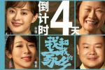 《我和我的家乡》国庆档预售第一 五城联动首映