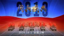 《2019阅兵盛典》动态海报