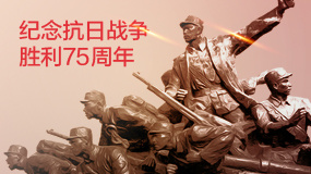 纪念中国人民抗日战争胜利75周年