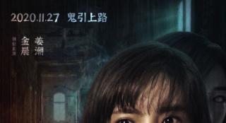 """《鬼领路之闺蜜心窍》定档 金晨展现""""变脸演技"""""""